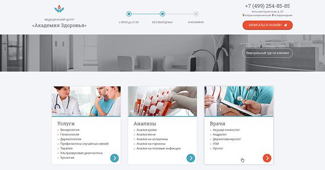 Работы комплексные услуги по разработке сайтов сландо москва дать объявление