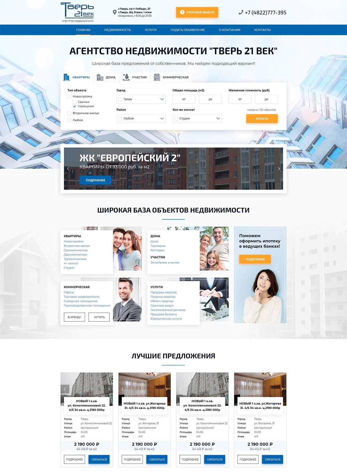 ссылки для сайтов недвижимости